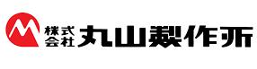 丸山製作所 ロゴ